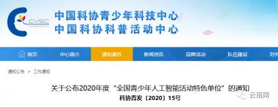 云南36所学校获评全国新称号,祝贺!
