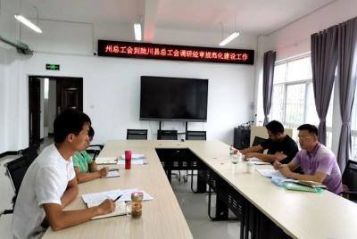 德宏州总工会到陇川调研经审规范化建设工作