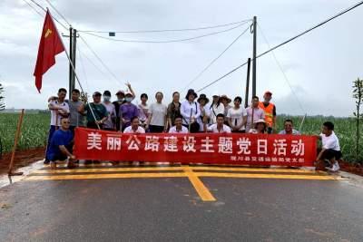 陇川县交通运输局开展美丽公路建设主题党日活动