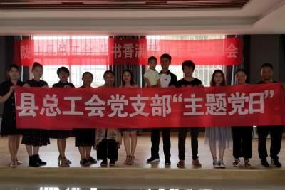 """陇川县总工会党支部开展""""让书香满陇川""""主题党日"""