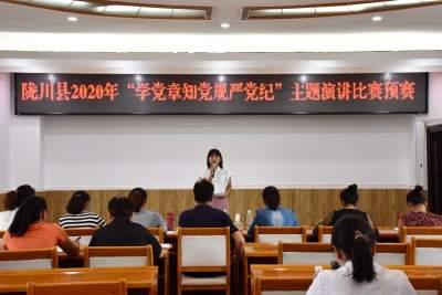 """陇川县""""学党章知党规严党纪""""主题演讲比赛预赛落下帷幕"""