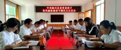 陇川县委常委班子召开党风廉政建设专题民主生活会