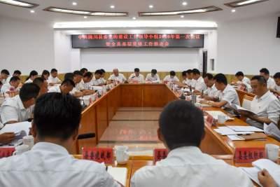 县委党建工作领导小组2020年第一次会议暨基层党建工作推进会召开
