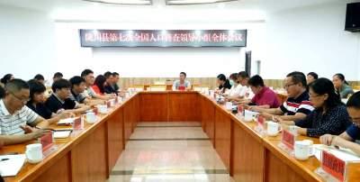 陇川县召开第七次全国人口普查领导小组全体会议