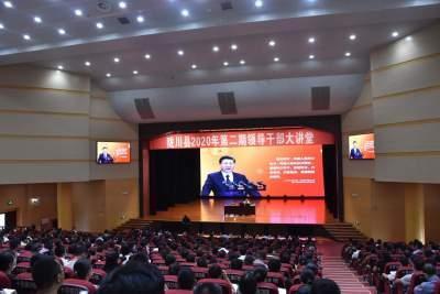 陇川县举办2020年第二期领导干部大讲堂