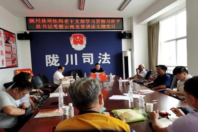 """陇川县司法局老干支部开展""""六个一""""  见证我们的七一"""