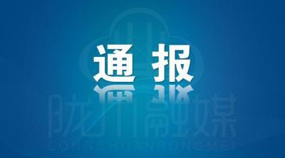 陇川县委宣传部整改落实县委第五巡察组反馈意见情况通报