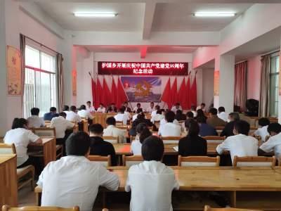 """护国乡开展""""庆七一""""系列活动向党的生日献礼"""