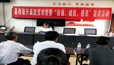 """陇川县侨联开展脱贫攻坚暨""""自强、诚信、感恩""""主题宣讲活动"""