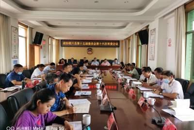 政协陇川县第十五届委员会召开第十六次常委会