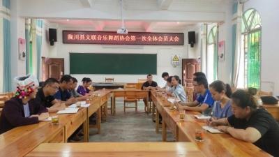 陇川县文联音乐舞蹈协会第一次全体会员大会