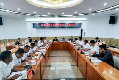 陇川县召开防汛抗洪救灾专题工作会议