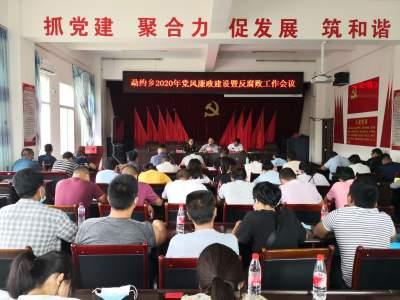 勐约乡召开2020年党风廉政建设暨反腐败工作会议