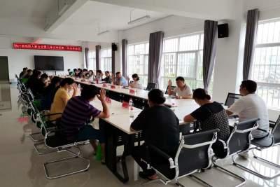 陇川县残疾人联合会第七届主席团第二次全体会议召开