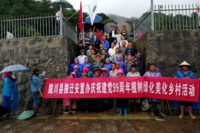 陇川县搬迁安置办开展庆祝建党99周年植树绿化美化乡村活动
