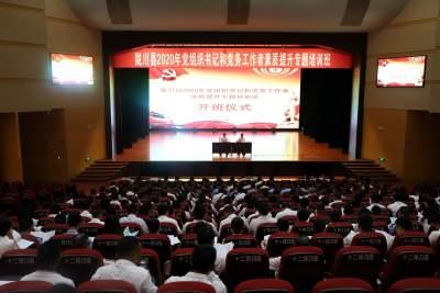 陇川县举办2020年党组织书记和党务工作者素质提升专题培训班
