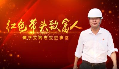 [文明实践]红色带头致富人黄子文(县第二届劳模事迹展播)