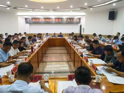 陇川县召开县委常委会(扩大)会议专题研究上半年经济运行情况安排部署下半年经济工作