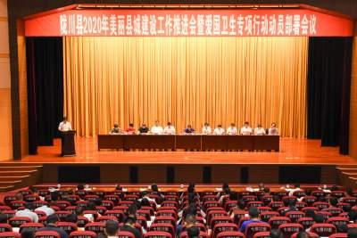 陇川县召开2020年美丽县城建设工作推进会暨爱国卫生专项行动动员部署会议