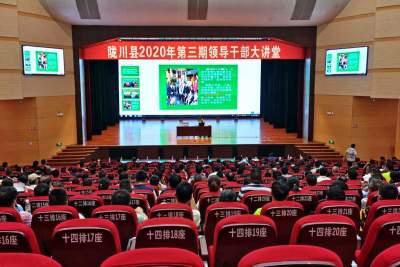 陇川县举办2020年第三期领导干部大讲堂