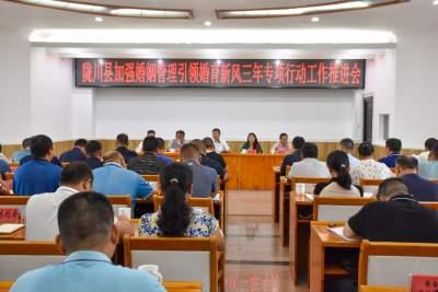 陇川县召开加强婚姻管理引领婚育新风三年专项行动工作推进会