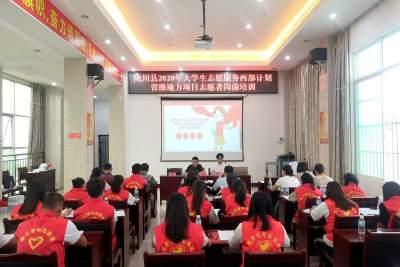 陇川县2020年大学生志愿服务西部计划志愿者岗前培训结束