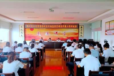 县人大常委会到县市场监督管理局召开评议工作动员会