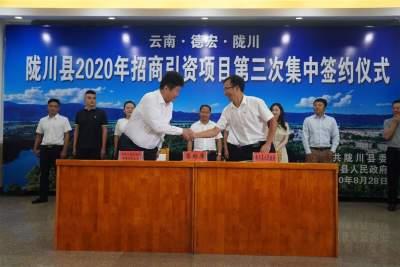 14.22亿,陇川集中签约一批重大项目