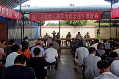 陇川县召开2020年农村人居环境整治提升暨厕所革命推进会