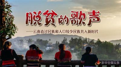 脱贫的歌声——云南直过民族和人口较少民族共入新时代