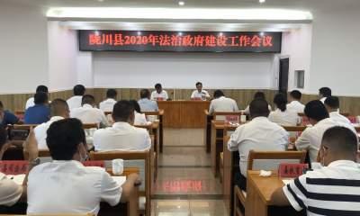 陇川县2020年法治政府建设工作会议