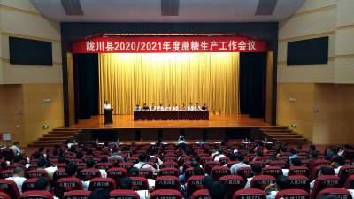 陇川县召开2020/2021年度蔗糖生产工作会