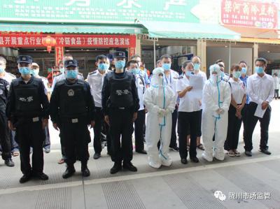 陇川县开展重点行业场所(冷链食品)疫情防控应急演练