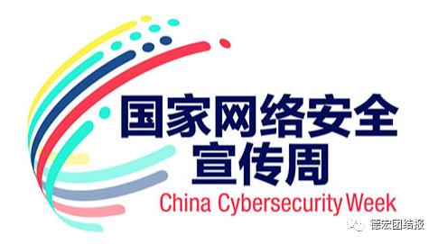 中国·德宏  2020 国家网络安全宣传周