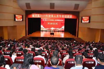 陇川县举办2020年财会人员专题培训班