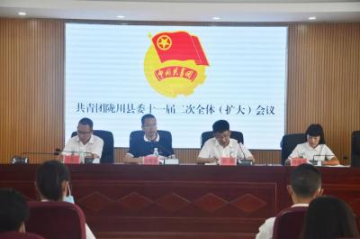 共青团陇川县委第十一届委员会第二次全体(扩大)会议召开
