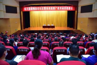 陇川县召开疫情防控社区警务系统推广使用动员部署暨操作员业务培训会