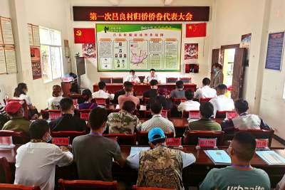 陇川县首个村级侨联组织——吕良村侨联正式成立
