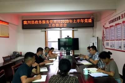 县政务服务管理局召开2020年上半年基层党建工作推进会
