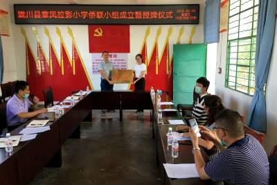 陇川县首个学校侨联小组挂牌成立