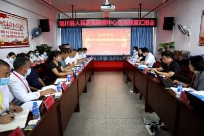 中国胸痛中心认证专家组对县人民医院进行现场核查