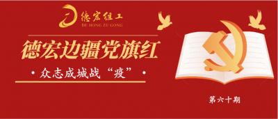 """战""""疫""""故事•陇川篇,这些故事为何触动人心?"""
