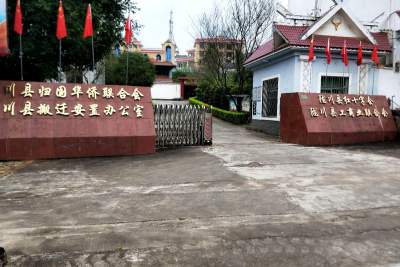 陇川县侨联组织开展爱国活动周活动