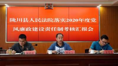 陇川县开展2020年度党风廉政建设责任制检查考核