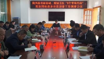 """陇川县召开美丽县城、爱国卫生""""8个专项行动""""、民族团结进步示范创建工作调度会议"""