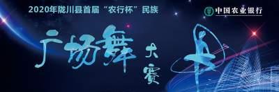 """陇川首届""""农行杯""""民族广场舞大赛"""