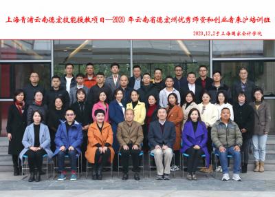 上海青浦倾情帮扶—2020年德宏州就业创业工作者、优秀师资和创业者到沪培训