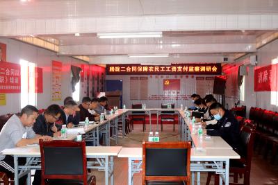 陇川县创新开展欠薪隐患监察调研活动