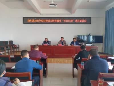"""陇川县召开2021年农村劳动力转移就业 """"百日行动""""动员部署会"""