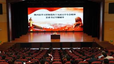 县委书记李林山作学习贯彻党的十九届五中全会精神专题辅导